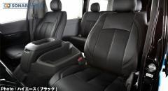 Artina アルティナ 【200系ハイエース3型後期/4型】 [スーパーGL] 5人乗り 車種専用シートカバー (1台分)