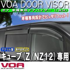 【KSPEC RETAIL】 VOA ボア 【日産 Z12系キューブ】 車種専用ドアバイザー