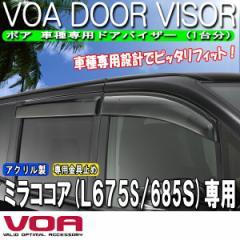 【KSPEC RETAIL】 VOA ボア 【L675/685S ミラココア】 車種専用ドアバイザー