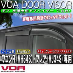 【KSPEC RETAIL】 VOA ボア 【MH34S ワゴンR】 【MJ34S マツダフレア】 車種専用ドアバイザー