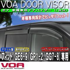 【KSPEC RETAIL】 VOA ボア 【GEフィット/GGフィットシャトル(ハイブリッド含む)】 車種専用ドアバイザー
