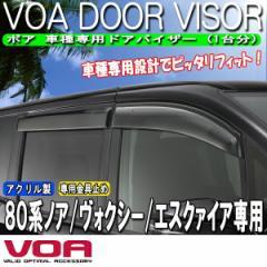 【KSPEC RETAIL】 VOA ボア 【80系ノア/ヴォクシー/エスクァイア】 車種専用ドアバイザー