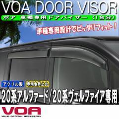 【KSPEC RETAIL】 VOA ボア 【20系アルファード/20系ヴェルファイア】 車種専用ドアバイザー