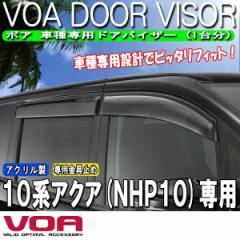【KSPEC RETAIL】 VOA ボア 【トヨタ アクア NHP10】 車種専用ドアバイザー