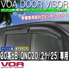 【KSPEC RETAIL】 VOA ボア 【トヨタ bB QNC2#】 車種専用ドアバイザー