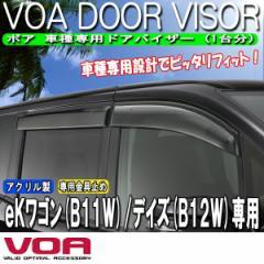 【KSPEC RETAIL】 VOA ボア 【三菱B11W eK ワゴン(カスタム含)/日産B21W前期デイズ】 車種専用ドアバイザー