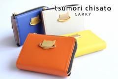 ポイント10倍 ツモリチサト キャリー tsumori chisato CARRY  ねこプラネット マルチケース キーケース パスケース コインケース  57985