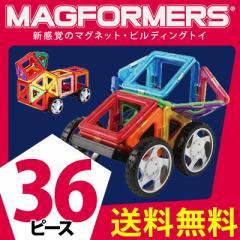 マグフォーマー36ピース【送料無料】車輪アクセサリー ミニカー 創造力を育てる知育玩具 想像力 磁石 車パーツ!MAGFORMERS