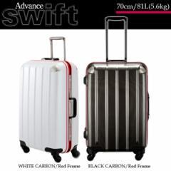 【送料無料】プラスワン/PLUS ONE【アドヴァンス スウィフト/Advance swift】フレーム式スーツケース 70cm 5510-70