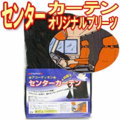 【人気商品・お買い得】【オリジナルセンターカーテン(プリーツタイプ2枚組み)】