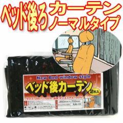【お買い得】【トラック男のベッド後ろカーテン(ノーマルタイプ2枚組み)】