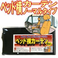 【お買い得】【トラック男のベッド横カーテン(ノーマルタイプ2枚組み)】