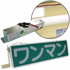 【送料無料】【エスライト製バスワンマン灯(電源外付けタイプ)】