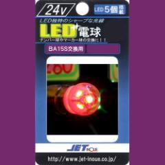 【LED5電球型バルブDC24V(レッド)】