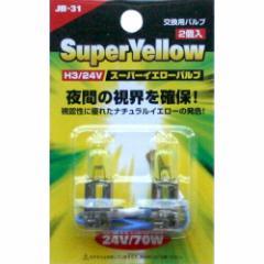 【スーパーイエローバルブ24V70W(H3イエロー)】