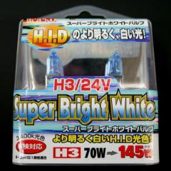 【スーパーブライトホワイトバルブ(H3タイプ)】
