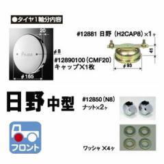 【Pa-manホイール・センターキャップ日野中型車フロント用(タイヤ1輪分)】