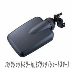 【人気】【JETバックショットミラーVer.8(ブラック)】
