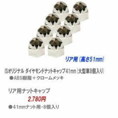 【国内製】【ISオリジナル ダイヤモンドナットキャップ41mm(リア用8個入り)】