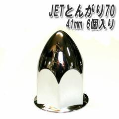 【JETとんがり70フロント/リア共通ナットカバー41mm(6個入り)】