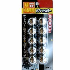 【丸型ハブナットカバーリア用14mm(10個入り)】