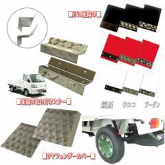 【軽トラパーツダイハツ3点セット(EVA泥除け+泥除け取り付けステ