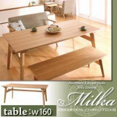 天然木北欧スタイル ソファダイニング 【Milka】ミルカ テーブルW160