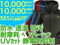 13時まで当日出荷★送料無料★耐水圧10000mm 透湿度10000g UMiNEKO メンズ アウトドア フィッシング レインジャケット