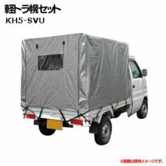 ▼【送料無料】【D】軽トラ幌セット KH5-SVU【南...