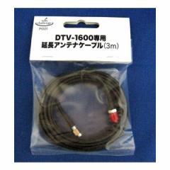 サンテカ DTV-1600用 延長アンテナケーブル P001 [メール便発送、送料無料、代引不可]