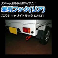 牽引フック リア 固定式 スズキ キャリイトラック DA63T