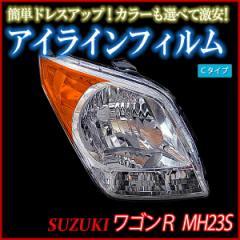 アイラインフィルム スズキ ワゴンR MH23S 標準車 Cタイプ [メ]