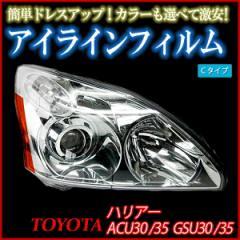 アイラインフィルム トヨタ ハリアー ACU30W ACU35W Cタイプ [メ]
