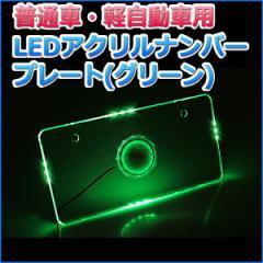 LEDアクリルナンバープレート 普通車・軽自動車用 単色 グリーン