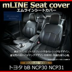 シートカバー mLINE(エムライン)スタンダード ブラック トヨタ bB NCP30 NCP31