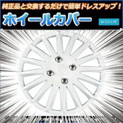 13インチホイールカバー 4枚 スズキ パレット ラパン ワゴンR (ホワイト)