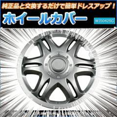 13インチホイールカバー 4枚 ホンダ モビリオ ライフ ラグレイト ロゴ (ガンメタ)