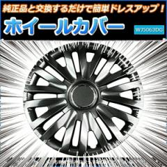 13インチホイールカバー 4枚 スズキ kei MRワゴン SX4 (ダークガンメタ)