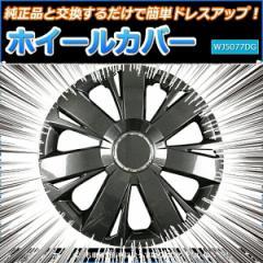 15インチホイールカバー 4枚 トヨタ キャミ コルサ コロナ サイノス (ダークガンメタ)