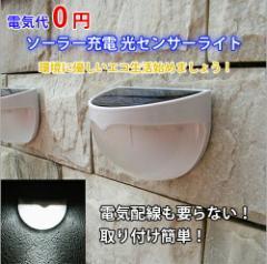 電気代 0円 ソーラー充電 光センサーライト 防水仕様 人の動きを感知すると自動的にフル点灯 ◇fs-s-l-n760