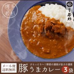 【新発売】豚うまカレー(3袋セット)野菜の旨味が溶け込んだポークカレー【メール便送料無料】