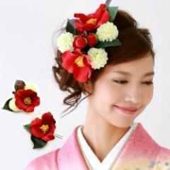 髪飾り 成人式 袴「椿と丸菊の髪飾り2点セット」コーム コサージュ アートフラワー 赤 白 ヘアアクセサリー