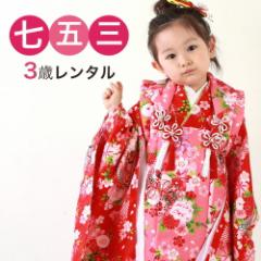【七五三着物フルレンタルセット】七五三 着物 3歳 レンタル 女の子 被布着物8点セット「赤地に御所車と鼓」往復送料無料