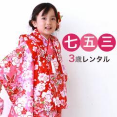 【七五三着物フルレンタルセット】七五三 着物 3歳 レンタル 女の子 被布着物8点セット「ピンク地に桜と蝶(被布:赤)」往復送料無料