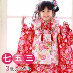 【七五三着物レンタル】七五三 三歳 女の子 被布着物8点セット「赤地に鞠と花柄(被布:白)」往復送料無料