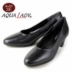 AQUA LADY アクアレディ 3310 黒 パンプス 通勤 就活 フォーマル オフィス 痛くない ゆったり 本革 ブラック 3E  21.5〜25.5cm