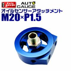 オートゲージ オイルセンサーアタッチメント M20×P1.5 油圧計 油温計 9a系