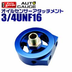 オートゲージ オイルセンサーアタッチメント 3/4UNF×16 油圧計 油温計 9a系