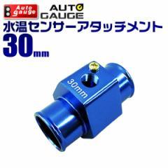オートゲージ 水温計センサーアタッチメント 1/8NPT 30mm 9a系
