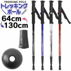 トレッキングポール 軽量 トレッキングステッキ 2本セット 登山用杖 アルミ製 アンチショック機能付 4色